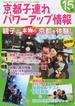 京都子連れパワーアップ情報 知的・素敵・元気な子育てファミリーを応援! 15 お出かけ大特集