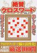 絶賛クロスワード 楽しく解いて知力をアップ!! 解きごたえと味わいの厳選100問 VOL.5(MS MOOK)