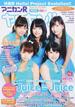 アニカンRヤンヤン!!特別号 2014AUTUMN Juice=Juice モーニング娘。'14 Berryz工房 さくら学院(CDジャーナルムック)