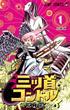 三ツ首コンドル 1 (ジャンプ・コミックス)(ジャンプコミックス)