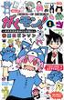 がくモン! 1 オオカミ少女はくじけない (ジャンプ・コミックス)(ジャンプコミックス)