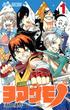 ヨアケモノ 1 (ジャンプ・コミックス)(ジャンプコミックス)