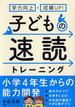 子どもの速読トレーニング 学力向上・成績UP!