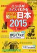 なるほど知図帳日本 2015 ニュースがスイスイわかる