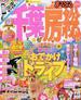 千葉・房総 '15(マップルマガジン)