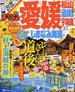 愛媛 松山・道後温泉 宇和島・しまなみ海道 '15(マップルマガジン)