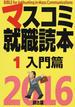マスコミ就職読本 2016年度版1 入門篇