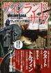 ヴィンランド・サガ ヴァイキング戦記 戦士から冒険者へ?「史実」から検証するヴァイキングの歴史と伝説(EIWA MOOK)