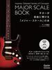 ギターが自由に弾ける「メジャー・スケール」の本(ギター・マガジン)