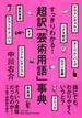 超訳「芸術用語」事典 すっきりわかる!(PHP文庫)