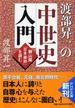 渡部昇一の中世史入門 頼山陽「日本楽府」を読む(PHP文庫)