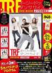 TRF イージー・ドゥ・ダンササイズ DVD BOOK より引き締まる!