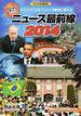 ニュース最前線 四谷大塚が選んだ重大ニュース 2014