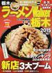ラーメンWalker栃木 2015(ウォーカームック)