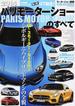 2014モーターショー速報 パリモーターショーのすべて