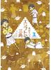 エジプトの三角 : 1