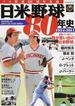 日米野球80年史 プロ野球80周年企画 1934−2014 HISTORY OF JAPAN ALL−STAR SERIES(B.B.MOOK)