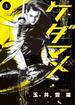 ケダマメ 1 (ビッグコミックス)(ビッグコミックス)