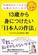 13歳から身につけたい「日本人の作法」 衣食住のルールから仏事のマナーまで 大人の常識