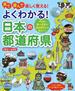 よくわかる!日本の都道府県 見て遊んで楽しく覚える! 学校の調べ学習や自由研究にも役立つ! 小学3~6年生