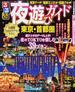 るるぶ夜遊びガイド 東京・首都圏 2014