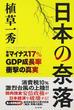 日本の奈落 年率マイナス17%GDP成長率衝撃の真実