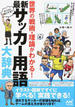 最新サッカー用語大辞典 世界の戦術・理論がわかる!