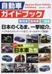 自動車ガイドブック vol.61(2014−2015)