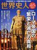 世界史人 完全保存版 VOL.4 ローマ帝国の繁栄と滅亡の真相