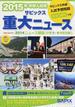 サピックス重大ニュース 中学入試用 中学入試に出る2014ニュース解説 2015年
