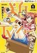 咲丘TVショー(BAMBOO COMICS) 2巻セット