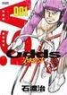 Odds VERSUS!(ACTION C) 9巻セット(アクションコミックス)
