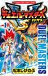 デュエル・マスターズVS(コロコロコミックス) 12巻セット(コロコロコミックス)