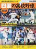 四国の高校野球 香川、徳島、愛媛、高知(B.B.MOOK)