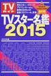 TVスター名鑑 2015(TOKYO NEWS MOOK)