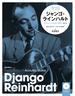 ジャンゴ・ラインハルト ジプシー・ジャズ・ギター奏法 偉大なるギター・スタイルの探求 新装版(ギター・マガジン)