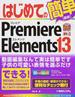 はじめてのPremiere Elements 13 ダウンロードサービス付