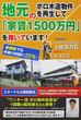 地元のボロ木造物件を再生して「家賃1500万円」を稼いでいます! 首都圏でも手取り利回り25%!