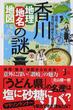 香川「地理・地名・地図」の謎 意外と知らない香川県の歴史を読み解く!(じっぴコンパクト新書)