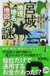 宮城「地理・地名・地図」の謎 意外と知らない宮城県の歴史を読み解く!(じっぴコンパクト新書)