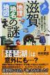 滋賀「地理・地名・地図」の謎 意外と知らない滋賀県の歴史を読み解く!(じっぴコンパクト新書)