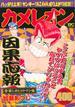 カメレオン 悲しきヒットマン編 アンコール刊行 (講談社プラチナコミックス)