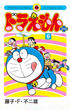 ドラえもんプラス 6 (てんとう虫コミックス)(てんとう虫コミックス)