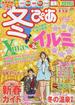 冬ぴあ 東海版 2014−2015(ぴあMOOK中部)