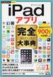iPadアプリ完全大事典 珠玉のアプリ900以上大収録!!
