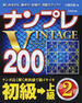 ナンプレVINTAGE200 楽しみながら、集中力・記憶力・判断力アップ!! 初級→上級2