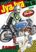 ジャジャ 18 (サンデーGXコミックス)(サンデーGXコミックス)