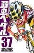 弱虫ペダル 37 (少年チャンピオン・コミックス)(少年チャンピオン・コミックス)