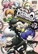 ペルソナQシャドウオブザラビリンスコミックアンソロジー VOL.2(DNAメディアコミックス)