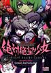 絶対絶望少女ダンガンロンパAnother Episodeコミックアンソロジー (DNAメディアコミックス)(DNAメディアコミックス)